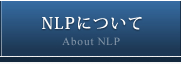 NLPについて/About NLP