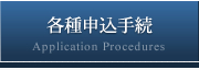各種申込手続/Application Procedures